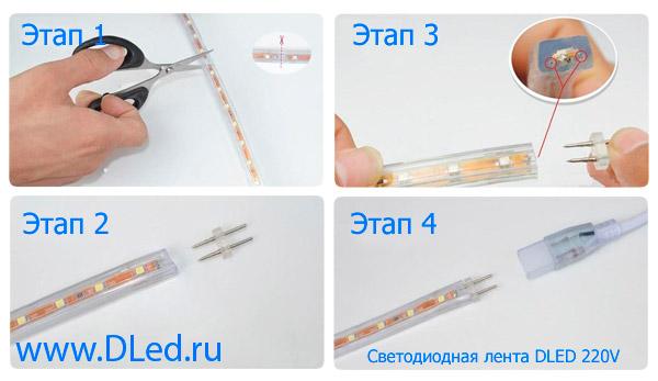 Как сделать светодиодную ленту для 220 305